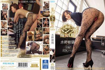 Asahi Mizuno - Bitchy Office Lady in Tempting Stockings Asahi Mizuno. [PGD-828] (PREMIUM) [cen] [2015 г.,Office Lady,Slut,Pantyhose,Foot Fetish,Ass Lover,Featured Actress,Digital Mosaic,Hi-Def, HDRip] [1080p]