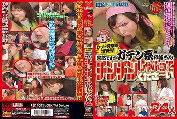 (RED)赤紅突擊隊DX! 雖然很冒昧但是請問這位美麗的小姐,妳可以幫我含肉棒嗎?