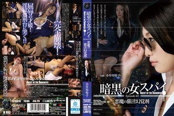 女間諜03。小早川憐子