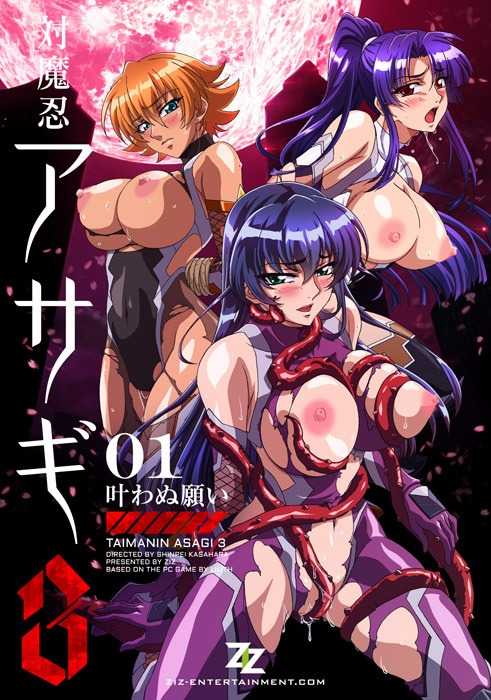 Taimanin Asagi 3 English Subbed