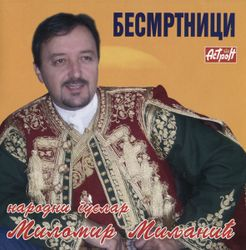 Miljan Miljanic - Diskografija 36488995_folder