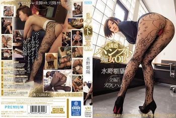Asahi Mizuno - Bitchy Office Lady in Tempting Stockings Asahi Mizuno. [PGD-828] (PREMIUM) [cen] [2015 г.,Office Lady,Slut,Pantyhose,Foot Fetish,Ass Lover,Featured Actress,Digital Mosaic,Hi-Def, HDRip] [1080p]