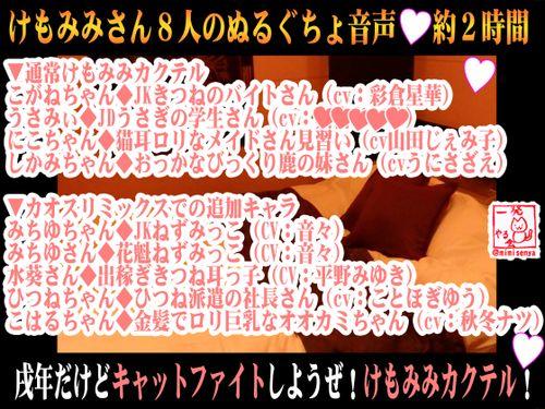 (同人音声)[180203][一発やる会] (8キャラ・エロ音声)戌/だけどキャットファイトしようぜ!けもみみカクテル!【バイノーラル&立体音響】 [RJ218641]
