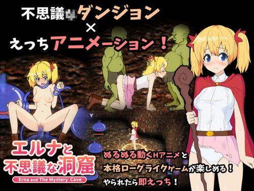 (同人ゲーム)[150402][Kirishima R&D] エルナと不思議な洞窟 [RJ152210]