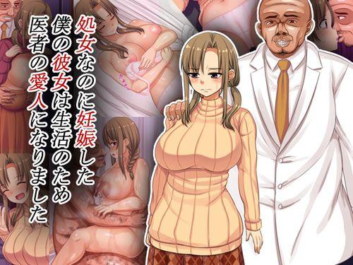 (同人CG集)[170113] [割り箸効果] 処女なのに妊娠した僕の彼女は生活のため医者の愛人になりました [RJ191664]