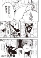 WEEKLY快楽天Vol.20 - Hentai sharing
